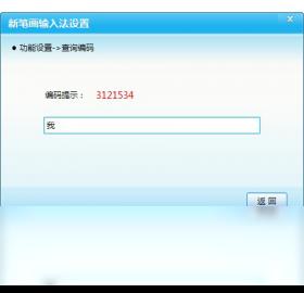 新笔画输入法2013
