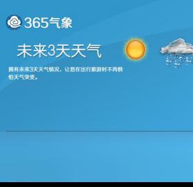 365气象预报