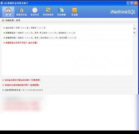 SQL数据库备份恢复助手