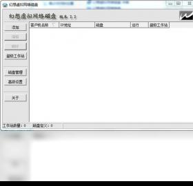 网众虚拟磁盘系统