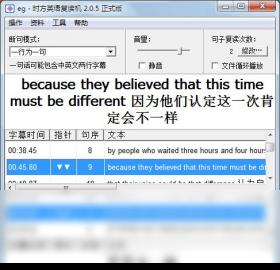 时方英语复读机