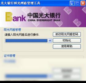 中国光大银行阳光网盾驱动