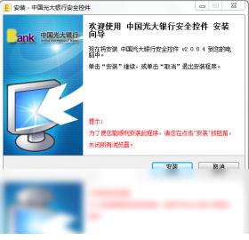 中国光大银行安全控件