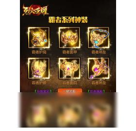 烈火荣耀(手游电脑版)